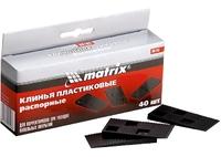 Клинья пластиковые распорные для корректировки при укладке напольных покрытий, 40 шт MATRIX
