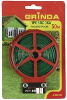 Проволока GRINDA подвязочная декоративная для кустарников, 50м