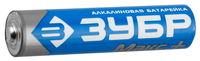 "Батарейка ЗУБР ""TURBO MAX"" щелочная (алкалиновая), тип AAA, 1,5В"