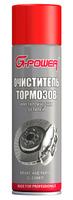 Очиститель тормозов и металлических деталей G-Power, аэрозоль 650 мл.