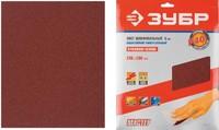 Лист шлифовальный ЗУБР универсальный на бумажной основе, водостойкий