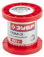 Припой ЗУБР, ПОМ-3 (Sn97Cu3), припой специальный безсвинцовый, проволока, 50гр, 1мм